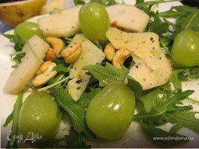 Салат из руколы, груши и кешью с мандариновой заправкой