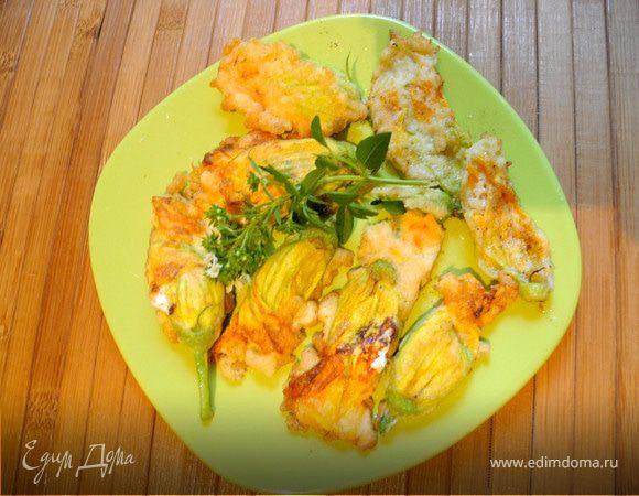 Fiori di zucca fritti или жареные цветки тыквы