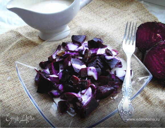 Салат из запеченной свеклы с йогуртовым соусом