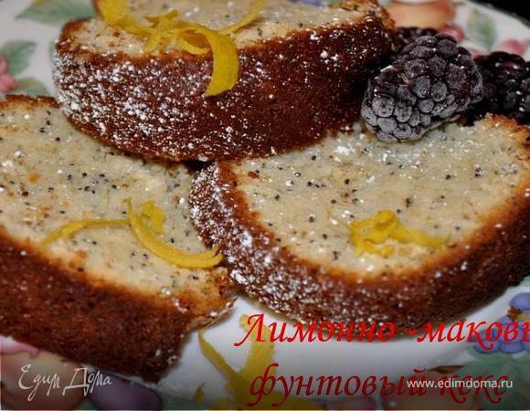 Лимонно- маковый фунтовый кекс
