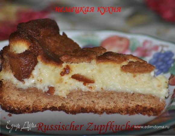 Русский рваный пирог /Russischer Zupfkuchen/