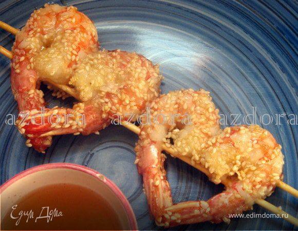 Креветки в кунжуте с пряным соусом