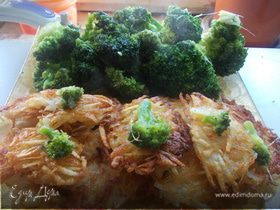 Капустка брокколи с картофельными лепешками