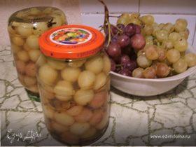 Виноград маринованный