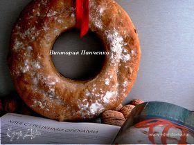 Хлеб с грецкими орехами от Ришара Бертине