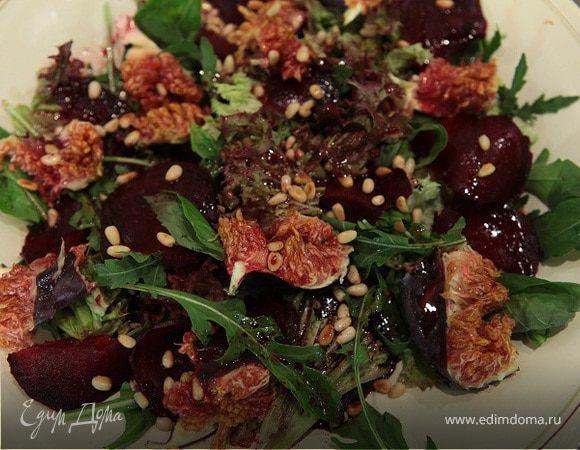 Салат со свеклой, инжиром и кедровыми орешками