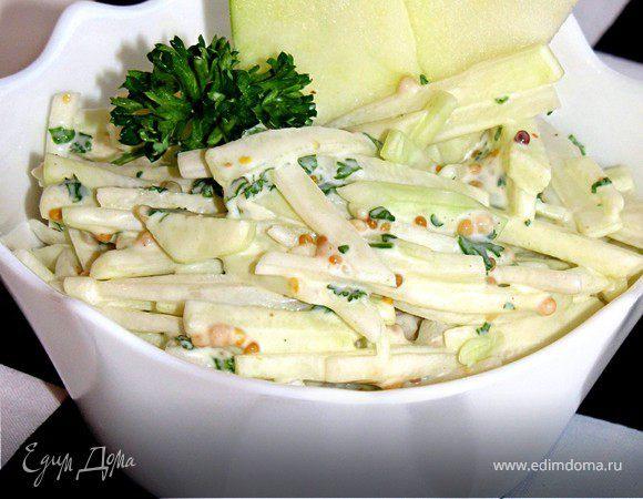 Салат из кольраби и яблок с горчичной заправкой