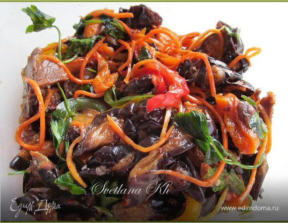 Салат из баклажанов, мяса и кураги
