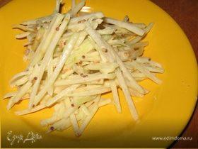 Салат из кольраби с яблоком и горчицей