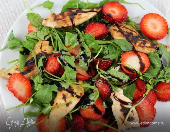 салат с клубникой и курицей рецепт