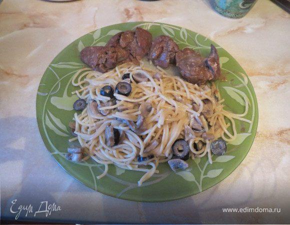 Спагетти с грибами и маслинами