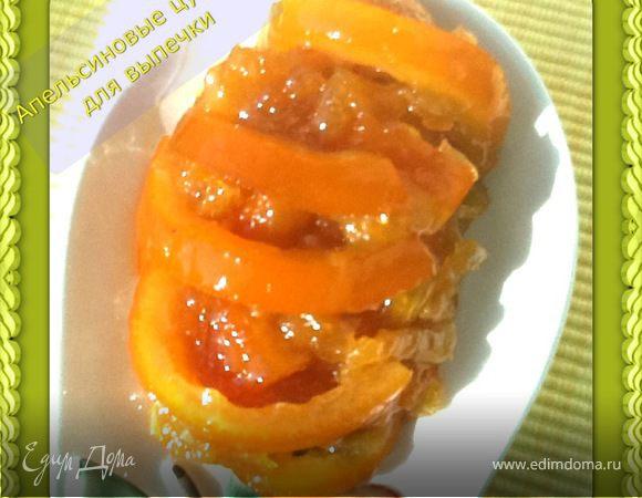 Апельсиновые цукаты для пирога