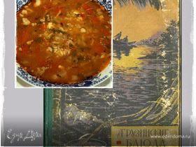 Суп Харчо от Тамары Платоновны