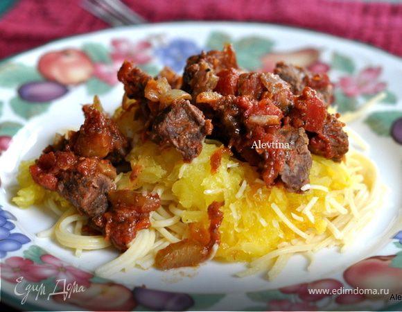 Мясное рагу с тыквой спагетти