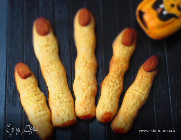 """Печенье """"Пальцы ведьмы"""" (HALLOWEEN)"""