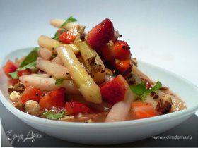 Кисло-сладкий салат из спаржи и клубники с апельсиновым соусом и лесным орехом