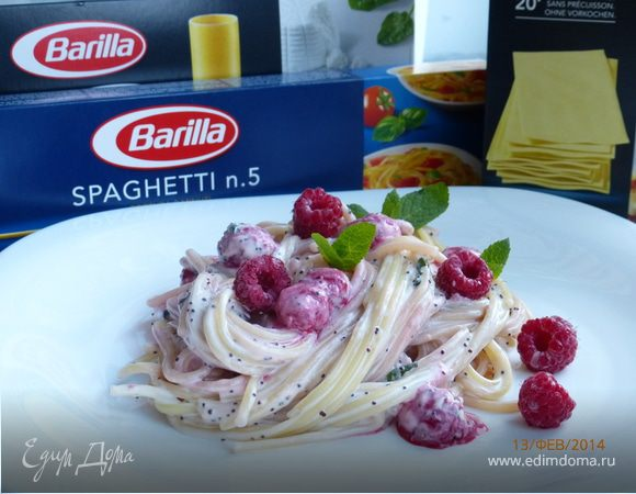Спагетти с малиной в сливочно-медовом соусе