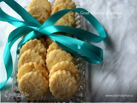 Печенье пикантное с козьим сыром