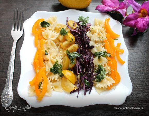 Овощной салат с пастой и пикантной заправкой