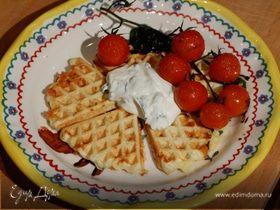 Сырные вафли с творогом и карамелизированными помидорами