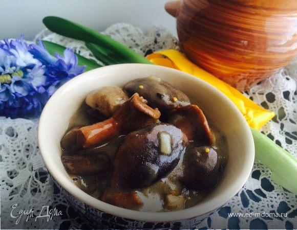 Тушеные грибы в горчичном соусе