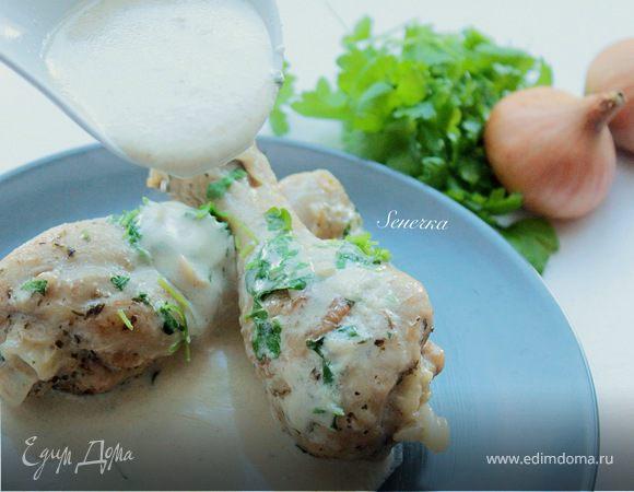Куриные голени в крем-фреш