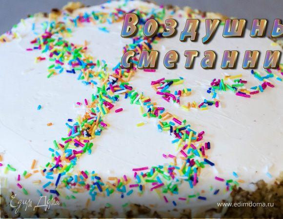 Торт «Воздушный сметанник»