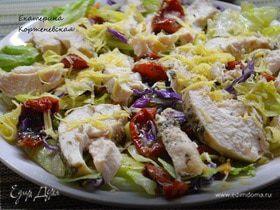 Салат с запеченной грудкой и вялеными томатами