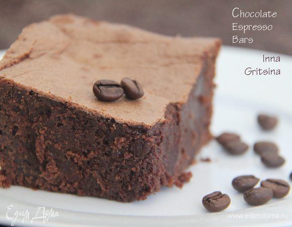 Шоколадно-кофейный брауни (Chocolate Espresso Bars)