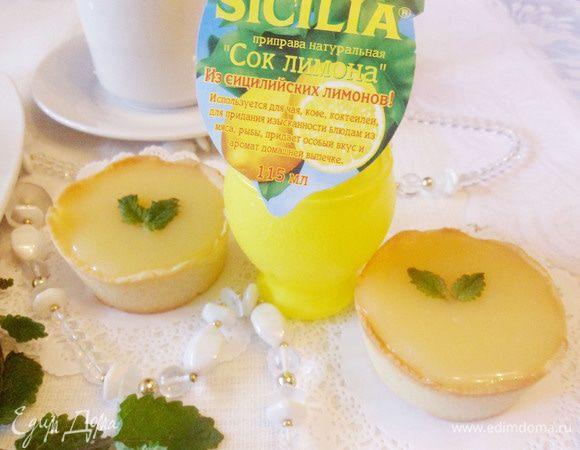 Песочные тарталетки с лимонным кремом