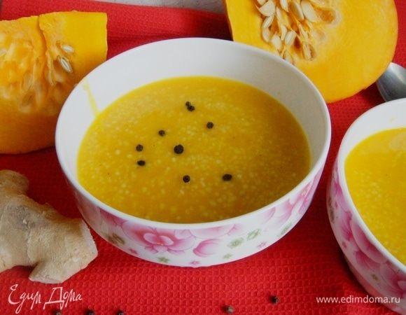 Тыквенный суп с имбирем и кускусом