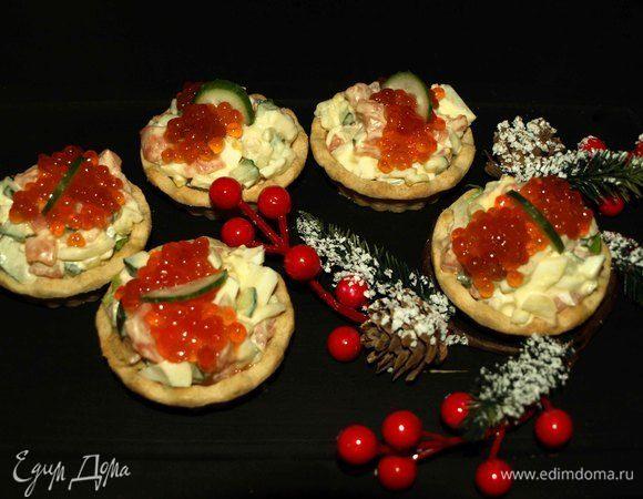 Тарталетки с салатом из слабосоленой форели и красной икрой