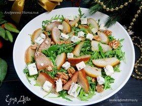 Салат с рукколой, грушами и голубым сыром