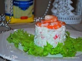 Салат из кальмаров, риса и креветок