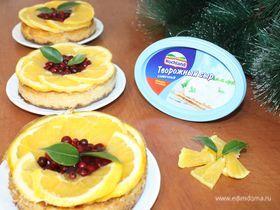 Апельсиновые мини-чизкейки