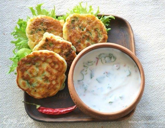 Оладьи с кукурузой и соусом из натурального йогурта