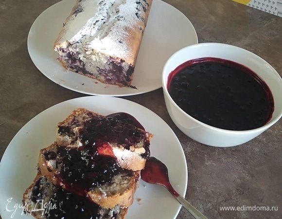 Итальянский черничный пирог с соусом