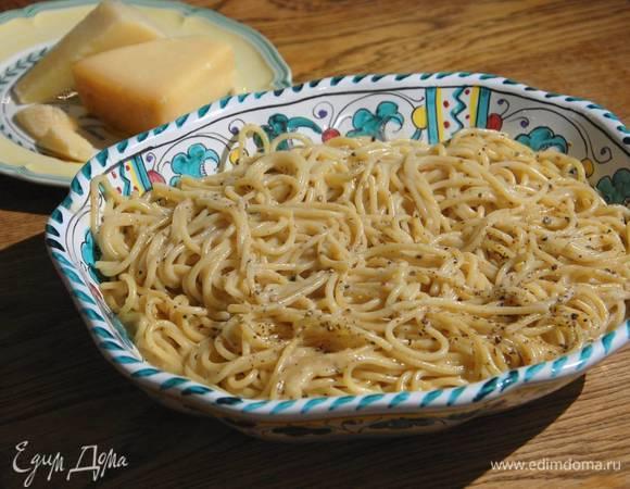 Спагетти с черным перцем и сыром