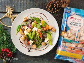 Овощной салат с морскими гребешками