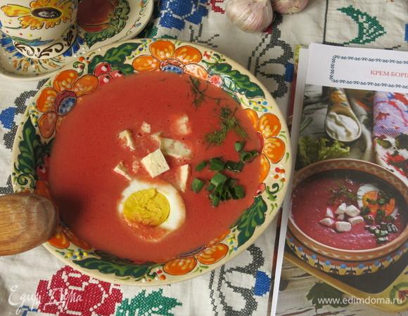 Крем-борщ с брынзой и яйцом