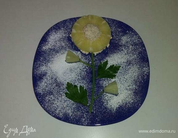 Цветок из ананаса и творога