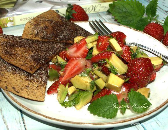 Салат из авокадо и клубники с коричными чипсами
