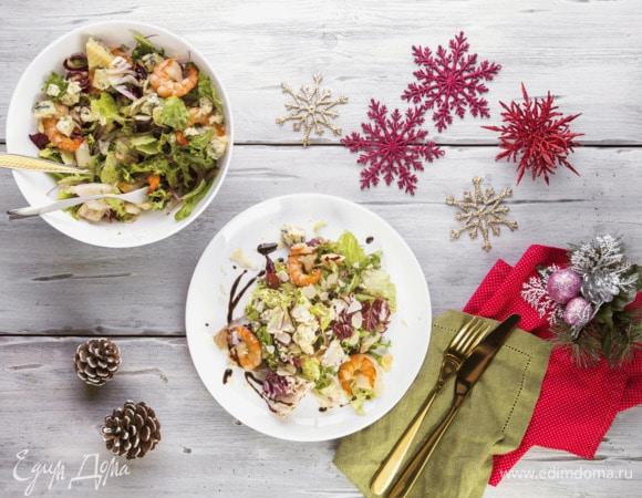 Салат с креветками, сыром дорблю и виноградом
