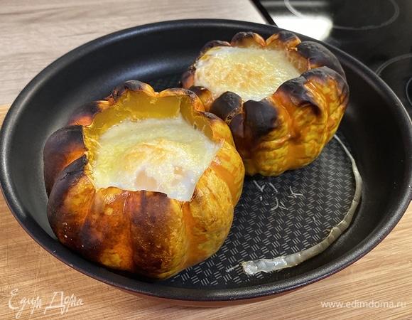Яйца, запеченные в мини-тыкве