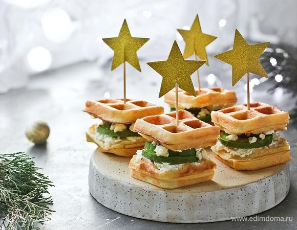 Мини-сэндвичи с сырными вафлями и авокадо