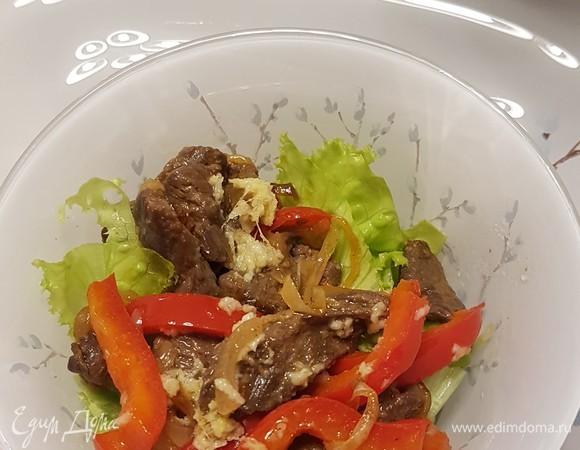 Теплый салат с острой говядиной