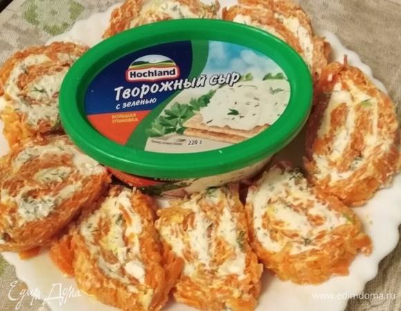 Рулет морковный с творожным сыром