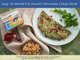 Азербайджанский омлет кюкю со шпинатом