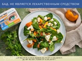 Салат со шпинатом, хурмой и козьим сыром