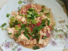 Яичница с помидорами по-китайски